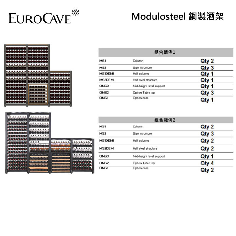 EuroCave OMS1 6層滑軌架移動櫃 Modulosteel 鋼製酒架