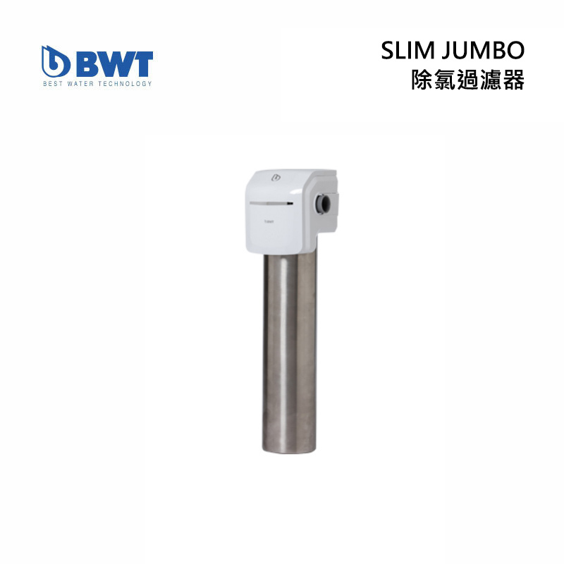 BWT SLIM JUMBO 除氯過濾器 小型