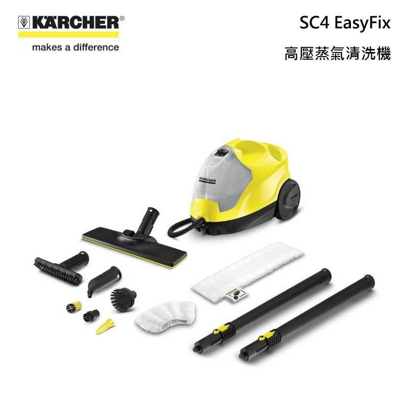 Karcher SC4 EasyFix 家用蒸汽清洗機 雙水箱 旗艦款 EasyFix版