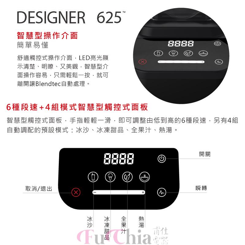 Blendtec DESIGNER 625B 高效能食物調理機 設計師系列 黑色
