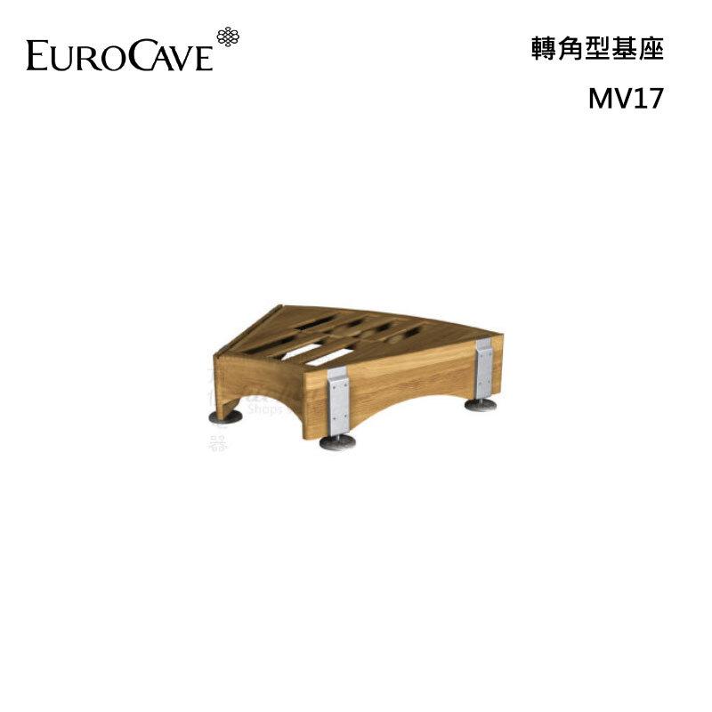 EuroCave MV17 轉角型基座 Modulotheque 橡木儲酒架