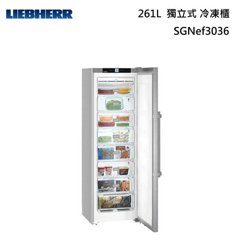 LIEBHERR SGNef3036 獨立式 冷凍櫃 261L (220V)