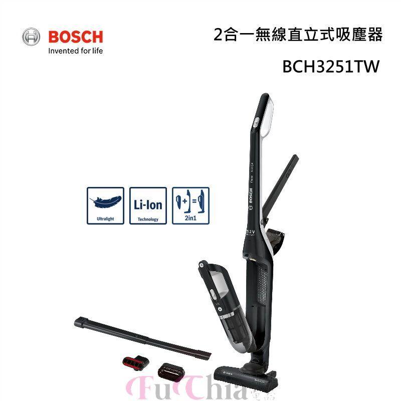 BOSCH BCH3251TW 2合一無線直立式吸塵器 基本款
