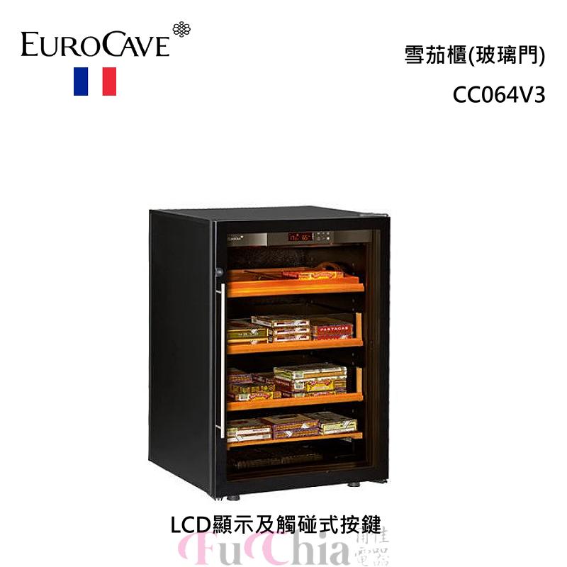 EuroCave 雪茄櫃 CC064V3 玻璃門 最大容量1000支雪茄