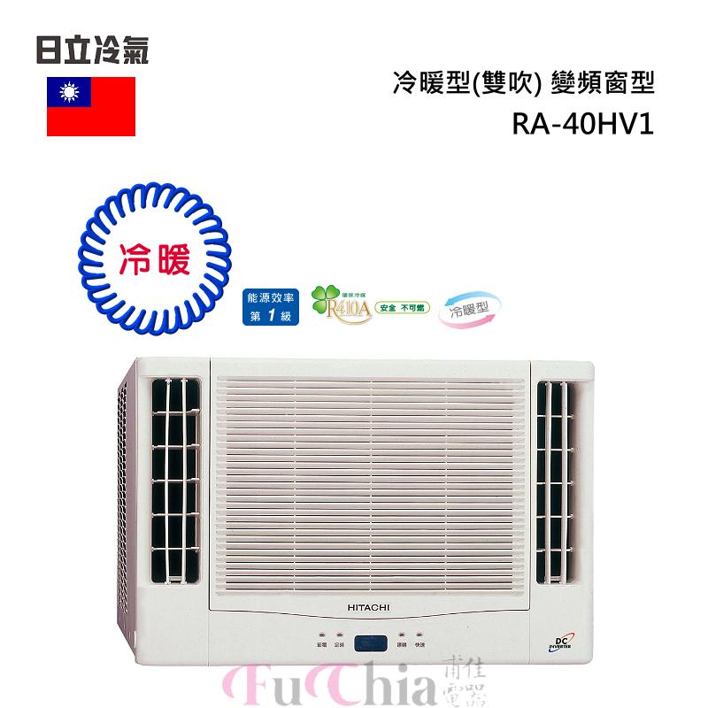 HITACHI RA-40HV1 變頻雙吹式 窗型 冷暖氣
