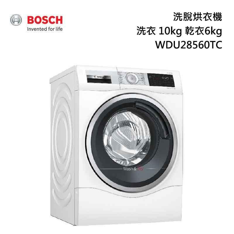 BOSCH WDU28560TC 智慧高效洗脫烘衣機 洗衣10kg 乾衣6kg (220V)