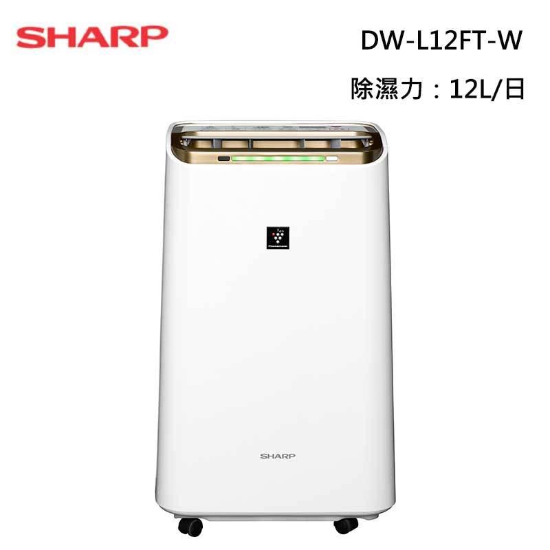 SHARP DW-L12FT-W HEPA空氣清淨 除濕機 除濕力 12L/日