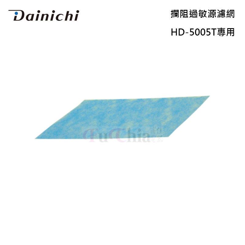 DAINICHI H060309 攔阻過敏源濾網 HD-5005T專用