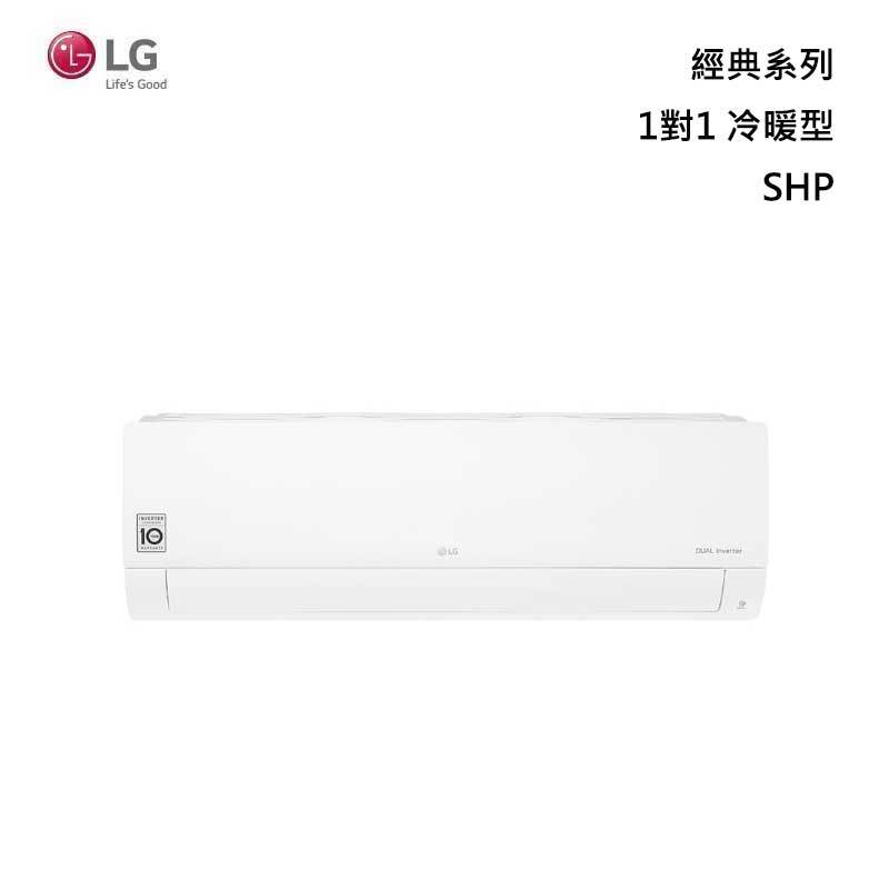 LG SHP 經典系列 冷暖 變頻 壁掛 分離式冷氣 1對1