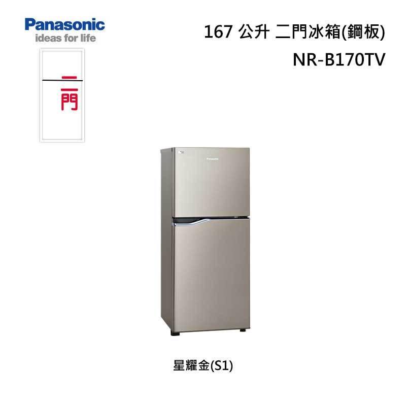 Panasonic NR-B170TV 變頻二門冰箱 167L