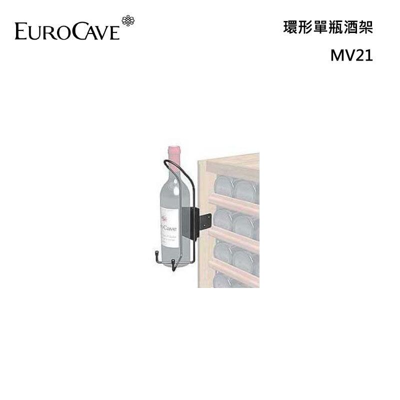 EuroCave MV21 環形單瓶酒架 Modulotheque 橡木儲酒架