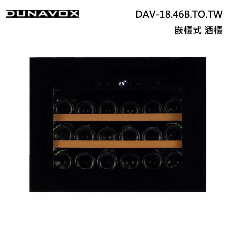 Dunavox DAV-18.46B.TO.TW 嵌櫃式 酒櫃 18瓶