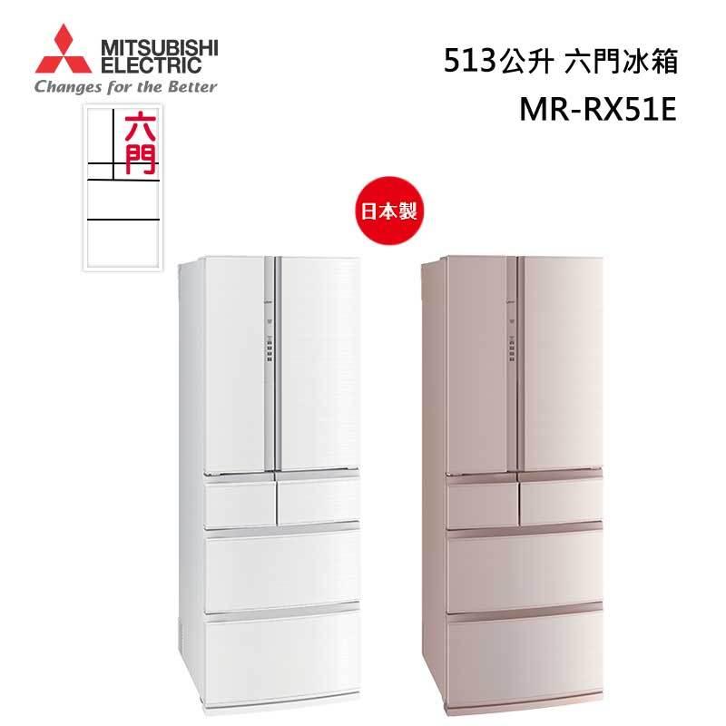 MITSUBISHI MR-RX51E 日本原裝 六門冰箱 513公升