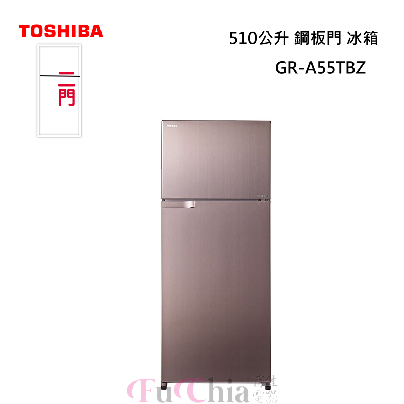 TOSHIBA GR-A55TBZ 雙門變頻冰箱 510L