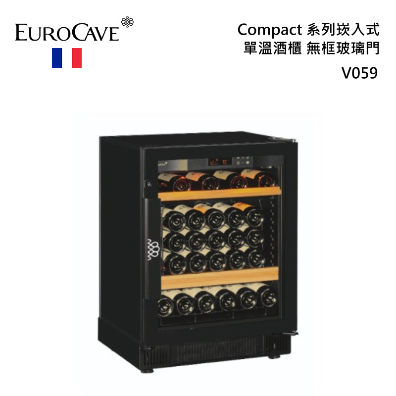 EuroCave Compact V059 無框玻璃門 單溫 嵌入式酒櫃 53瓶