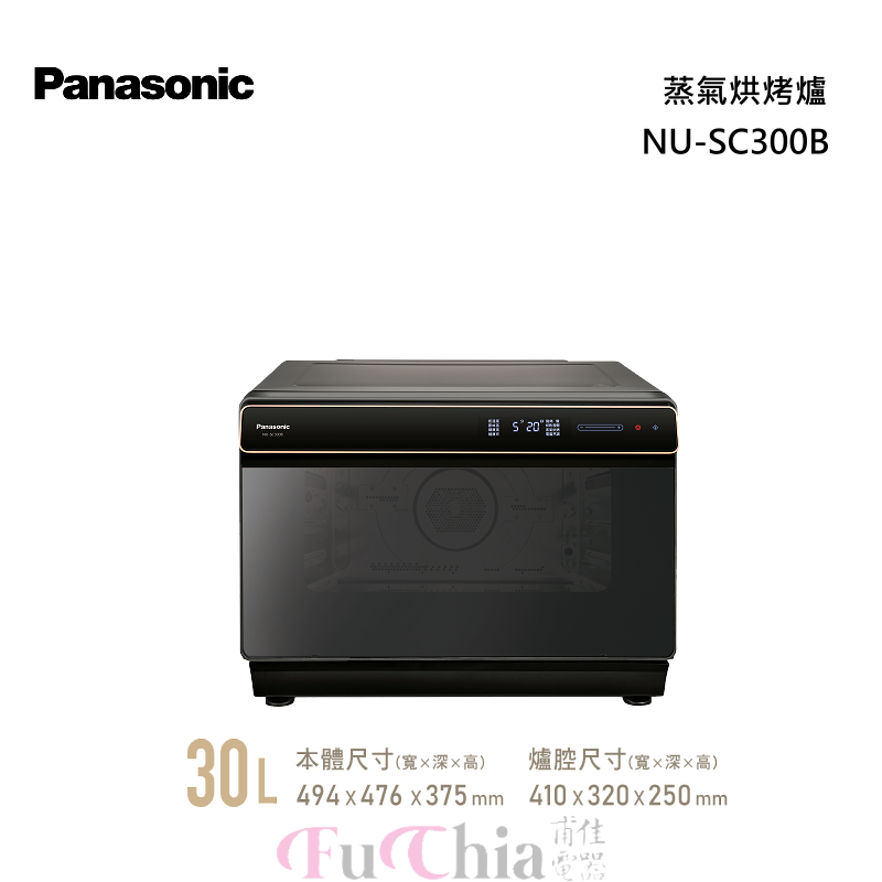 Panasonic NU-SC300B 蒸氣烘烤爐 30L