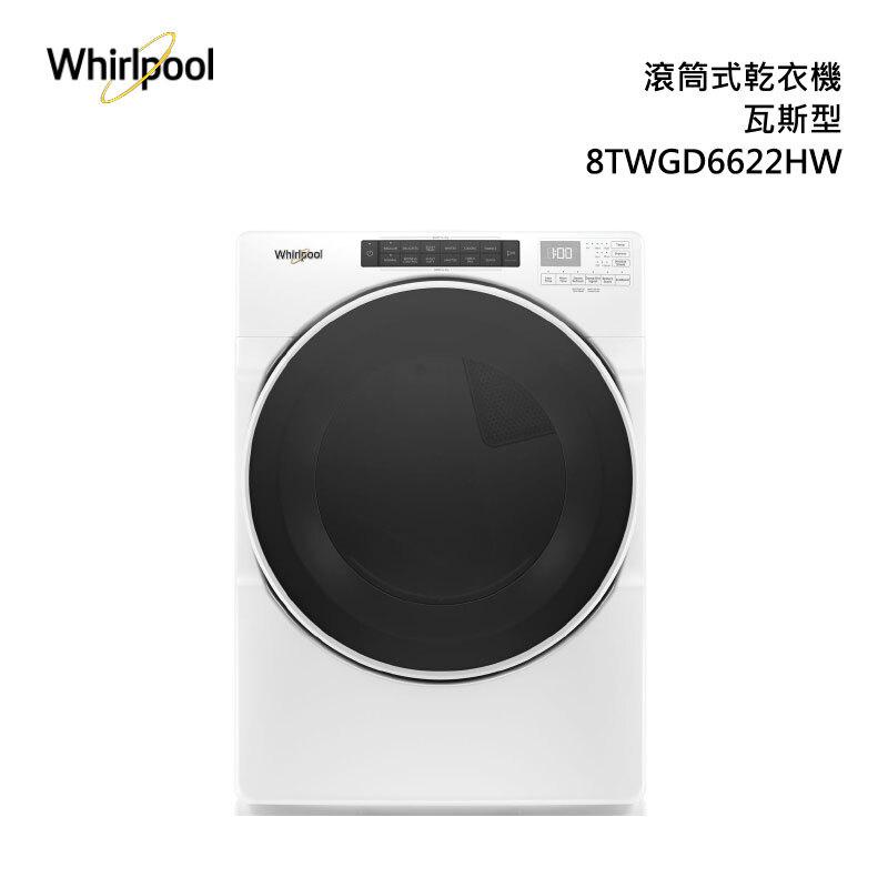 Whirlpool 8TWGD6622HW 瓦斯型 乾衣機 16kg