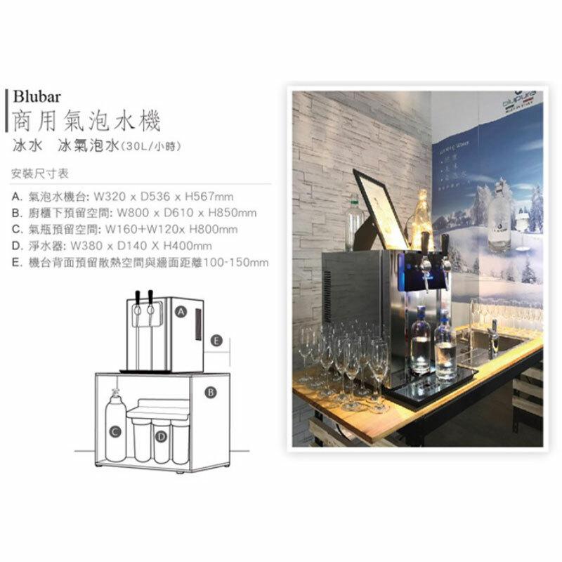 Blupura Blubar 30L 商用氣泡水機 商業場所適用