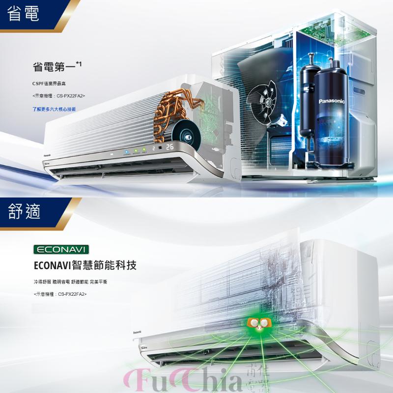 Panasonic QX 旗艦系列 冷暖 變頻 壁掛 分離式冷氣 1對1