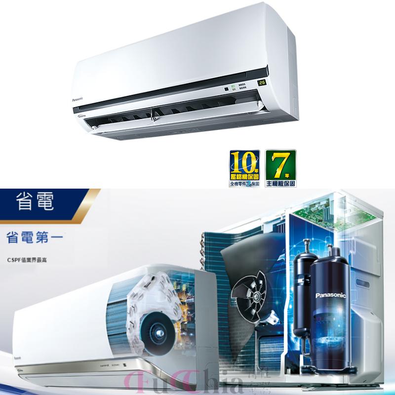 Panasonic 標準K系列 冷專 變頻 壁掛 分離式冷氣 1對1