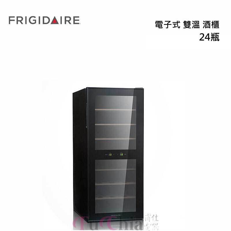 FRIGIDAIRE FWC-WD24F 電子式 雙溫酒櫃 24瓶