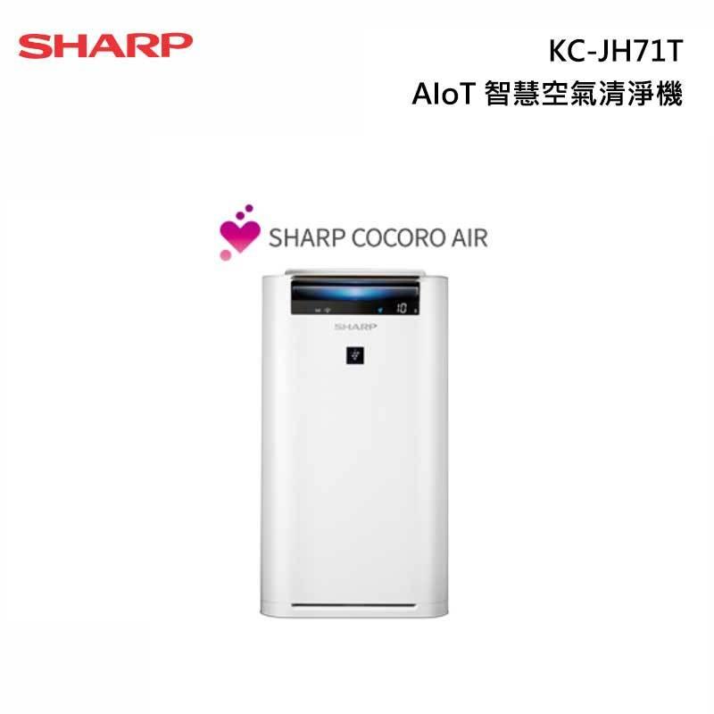 SHARP KC-JH71T 水活力增強空氣清淨機 AIoT智慧型 7000濃度自動除菌離子