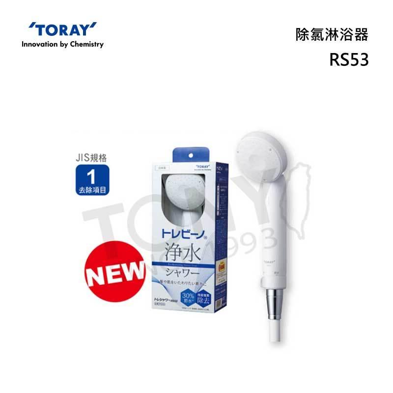 TORAY RS53 除氯淋浴器 節水30% 輕量化