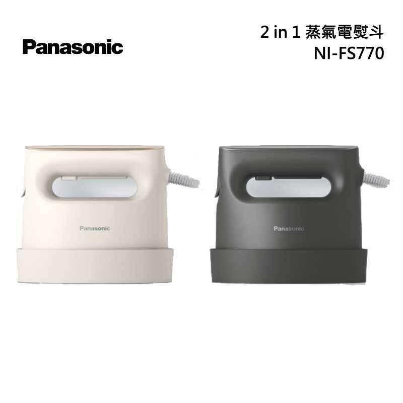 Panasonic NI-FS770 2 in 1 蒸氣電熨斗 115ml大水箱