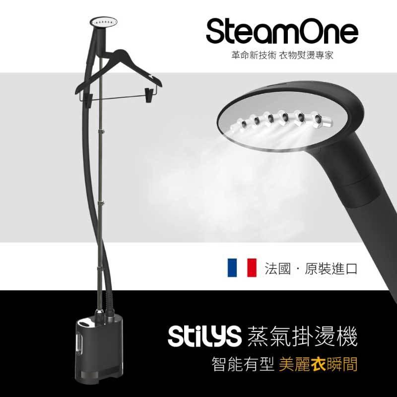 SteamOne STILYS 蒸氣掛燙機 法國進口
