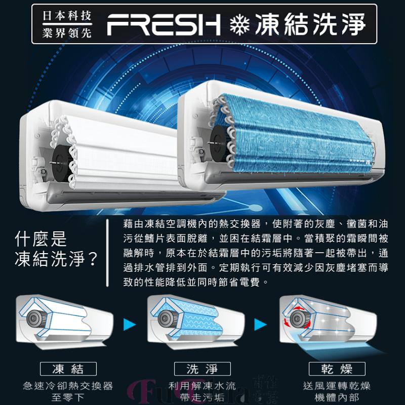 HITACHI 尊榮系列 NF 型 冷暖 變頻 壁掛分離式冷氣 1對1