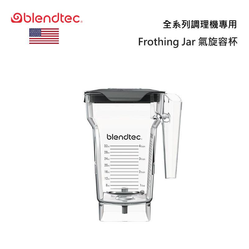 Blendtec Frothing Jar 氣旋容杯 32oz (0.9L)