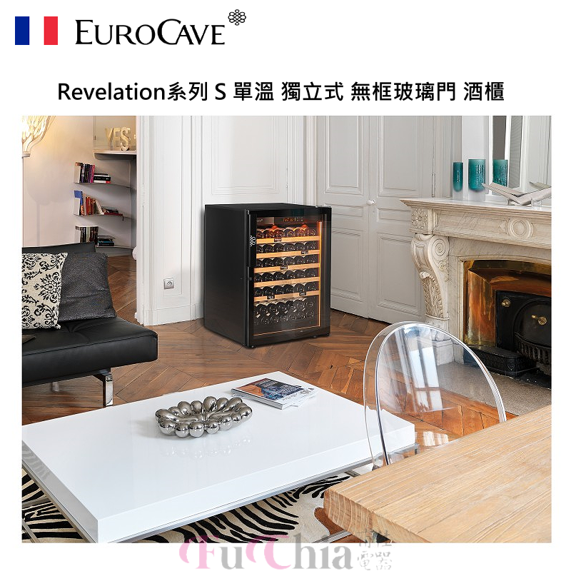 EuroCave Revelation S 無框玻璃門 單溫 獨立式酒櫃 92瓶