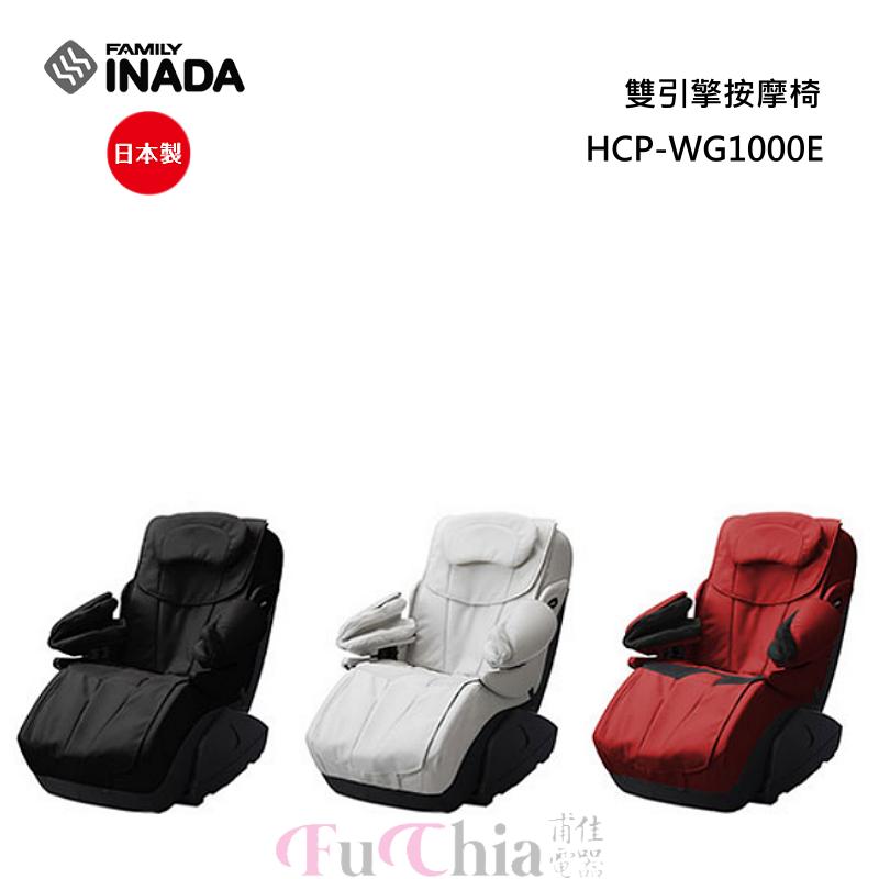 INADA HCP-WG1000E 按摩椅 雙引擎