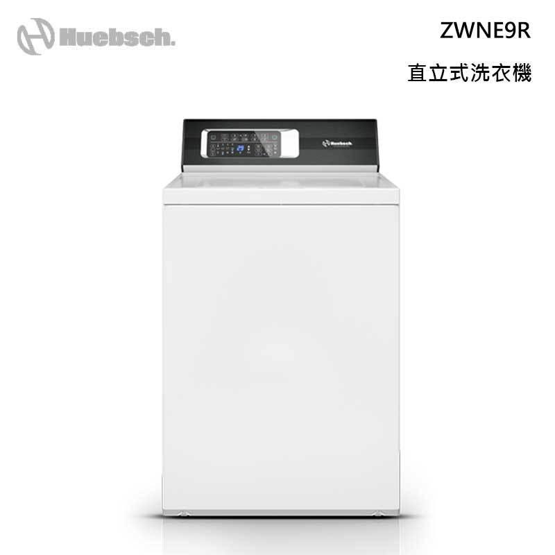 Huebsch ZWNE9R 直立式洗衣機 (原ZWNE92) 8kg