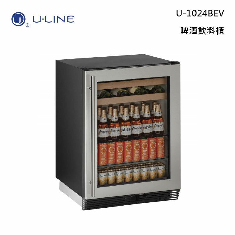U-LINE U-1024BEV 機械式旋鈕 啤酒飲料櫃 155L