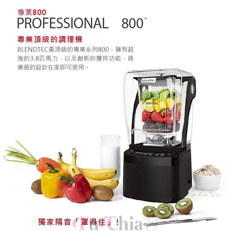 Blendtec Professional 800 高效能食物調理機 附隔音罩
