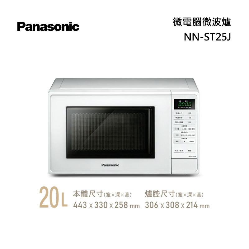 Panasonic NN-ST25JW 微電腦微波爐 20L
