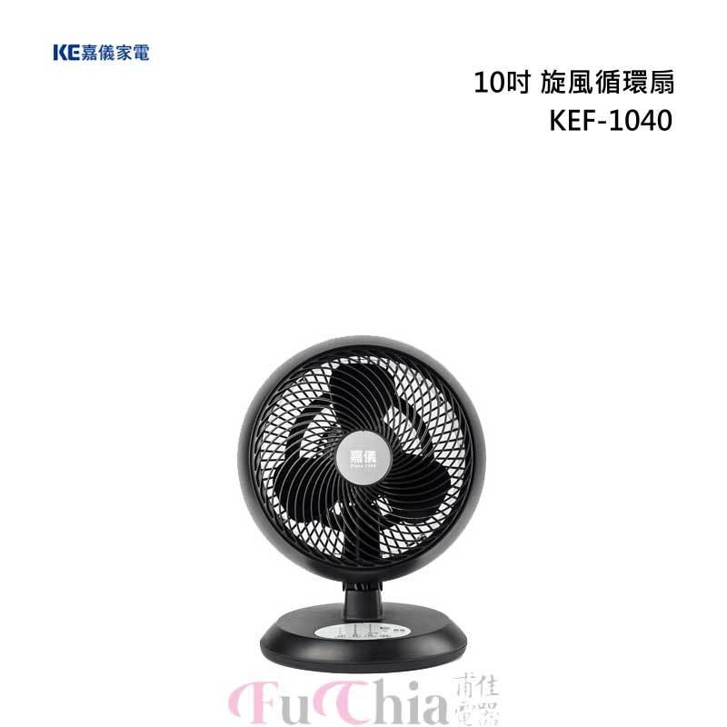 KE KEF-1040 10吋 旋風循環扇 立扇