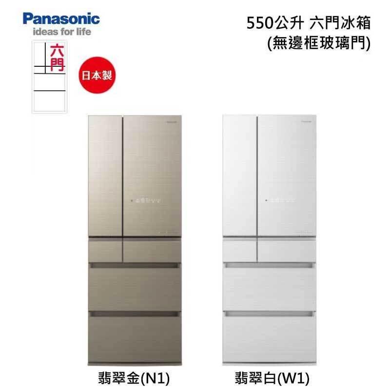 Panasonic NR-F557HX 六門冰箱(無框玻璃) 550L
