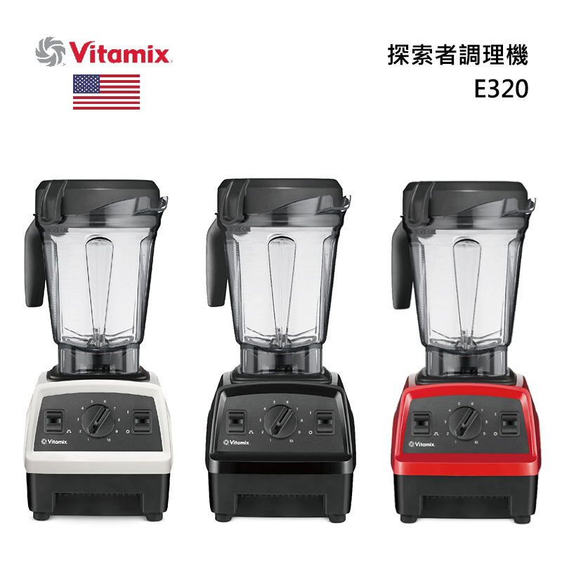 Vitamix E320 探索者調理機 果汁機 公司貨