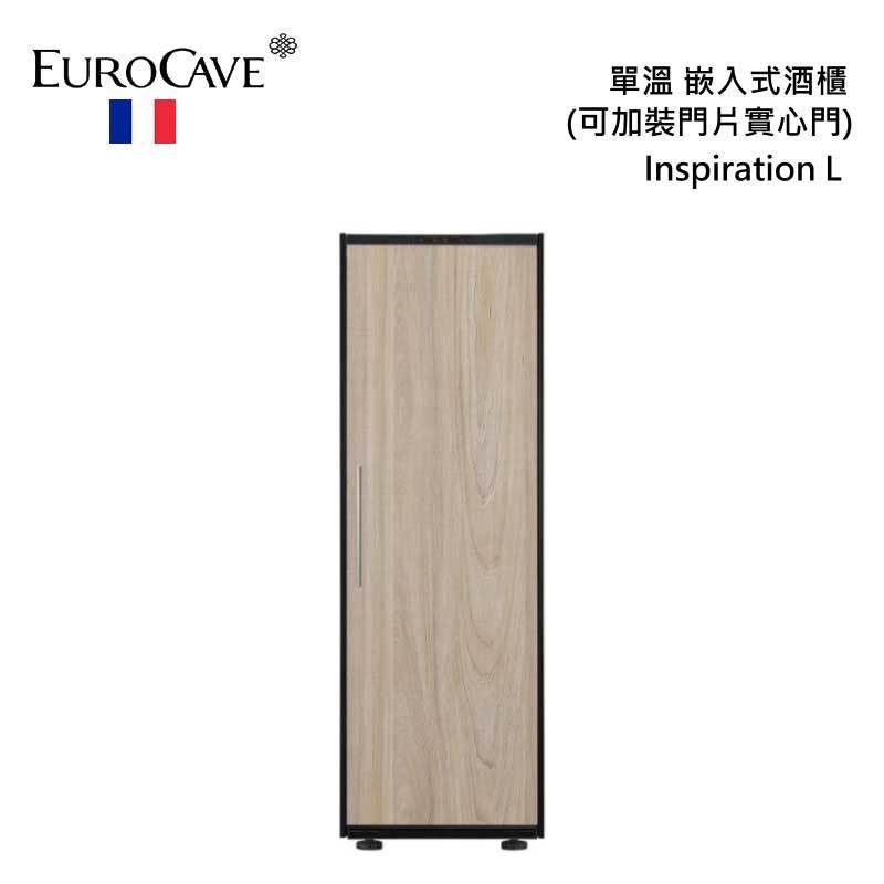 EuroCave Inspiration L 可加裝門片實心門 單溫 嵌入式酒櫃 89瓶