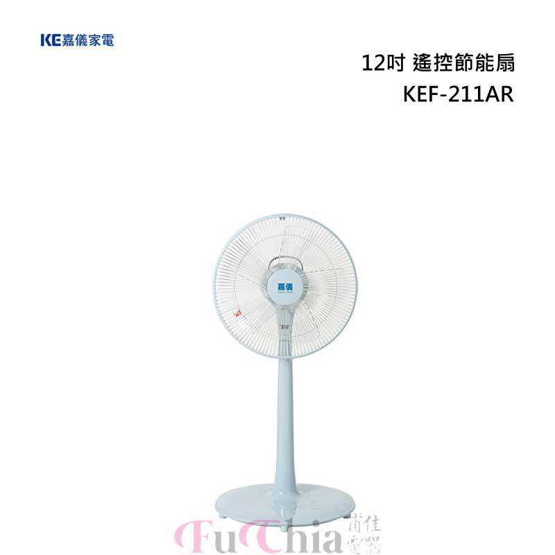 KE KEF-211AR 12吋遙控節能直流扇 立扇