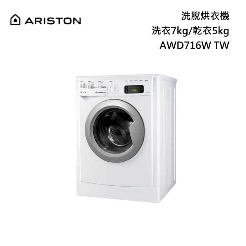 ARISTON AWD716W TW 滾筒洗脫烘衣機 洗衣7kg/烘衣5kg