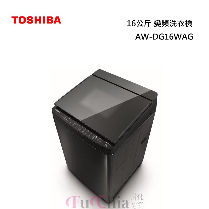 TOSHIBA AW-DG16WAG 變頻洗衣機 16kg