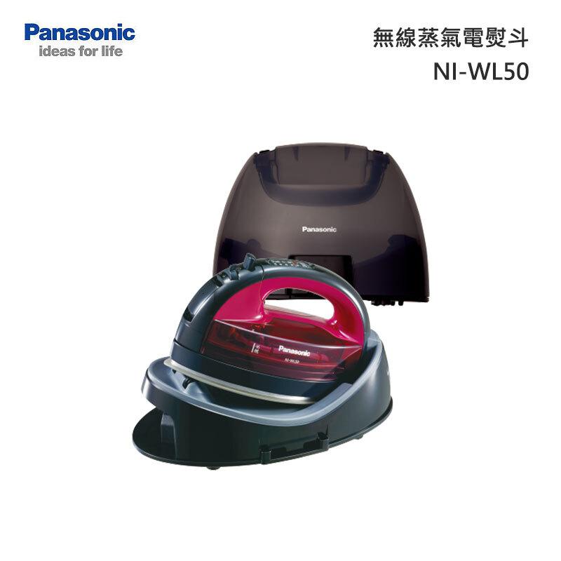 Panasonic NI-WL50 無線蒸氣電熨斗 135ml大水箱