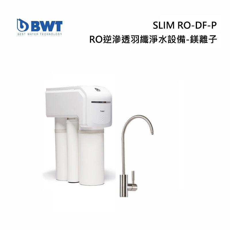 BWT SLIM RO DF P RO逆滲透羽纖淨水設備-鎂離子 直流式 + 鎂離子