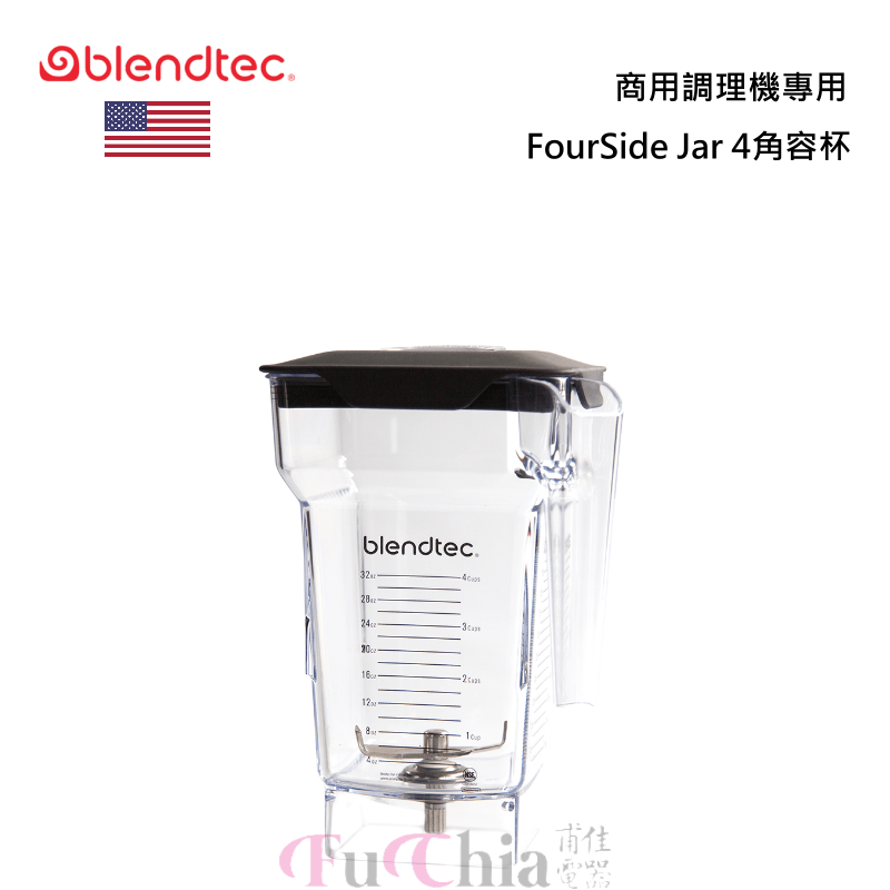 Blendtec FourSide Jar 4角容杯 75oz (2.2L)