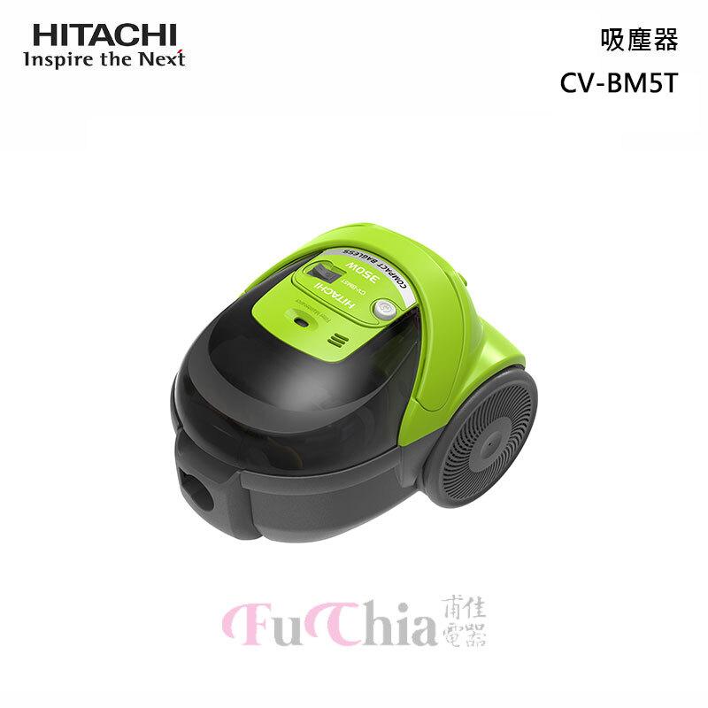 HITACHI CVBM5T 免紙袋吸塵器 350W