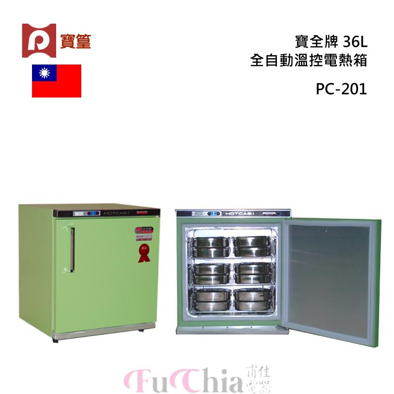 寶全牌 PC-201 電熱箱 36L