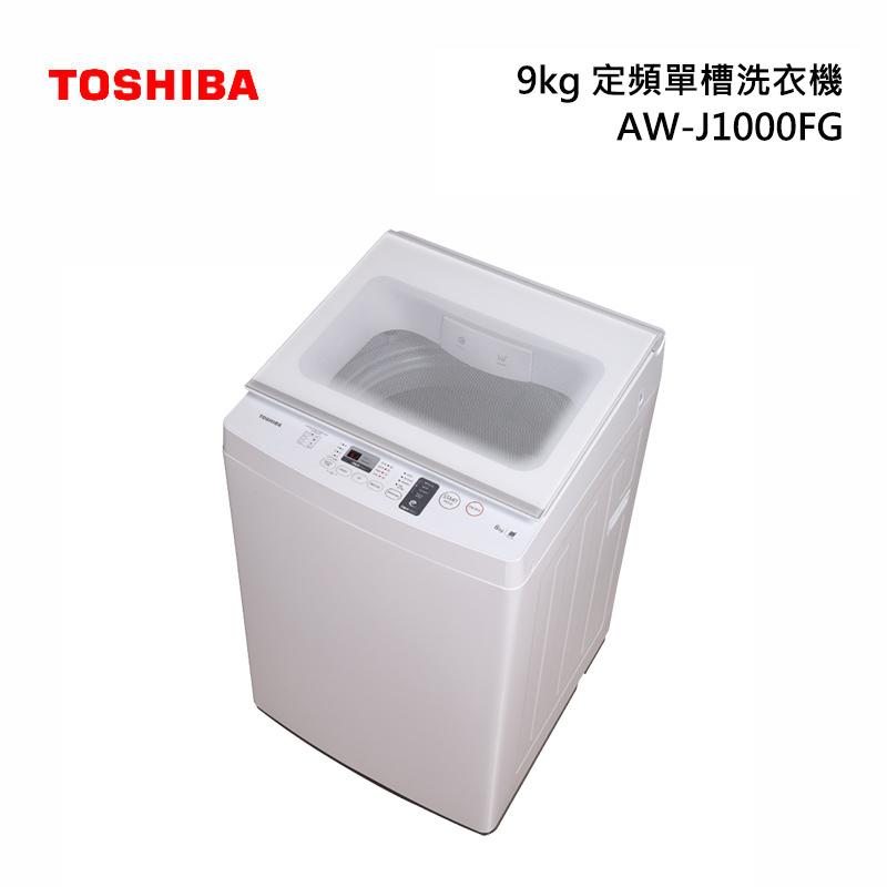 TOSHIBA AW-J1000FG 定頻單槽洗衣機 9kg